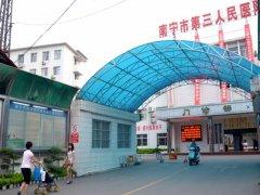 广西南宁市第三人民医院