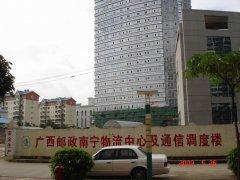 广西邮政通信调度楼
